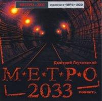 Скачать аудиокнигу метро 2033