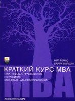Краткий курс MBA. Практическое руководство по развитию ключевых навыков управления