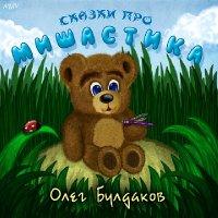 Истории про Мишастика 2