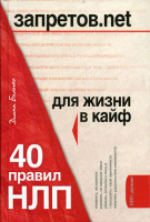 ЗАПРЕТОВ.net 40 правил НЛП для жизни в кайф