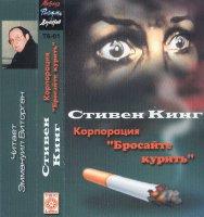 """Корпорация """"Бросайте курить"""""""