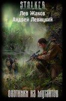 Охотники на мутантов (книга из серии S.T.A.L.K.E.R. )