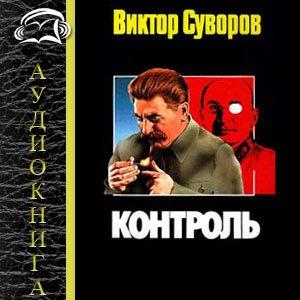 Виктор Суворов Скачать Бесплатно Выбор