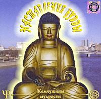 Наставление Будды