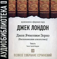 Джон Ячменное Зерно (Воспоминания алкоголика)