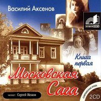 Московская сага. Поколение зимы. Книга первая.