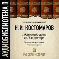 Русская история. Господство дома св. Владимира. Том 3.