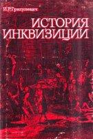 История инквизиции XIII-XX веков