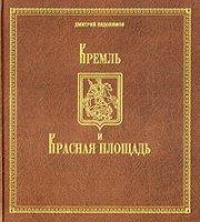 Тайны кремлевских сокровищ
