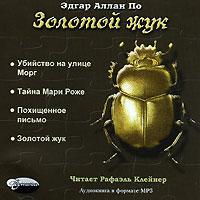 Золотой жук и другие рассказы
