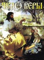 Чудо веры