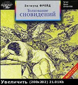 Зигмунд фрейд скачать толкование сновидений.