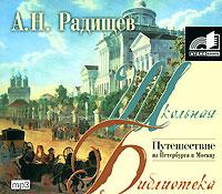 скачать путешествие из петербурга в москву аудиокнига