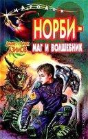 Норби - маг и волшебник