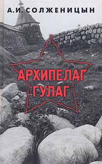 Александр солженицын архипелаг гулаг » книги для андроид.