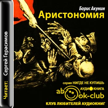 Слушать акунина история российского государства