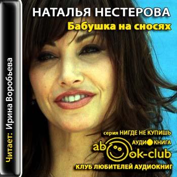 Книги Наталья Нестерова Торрент